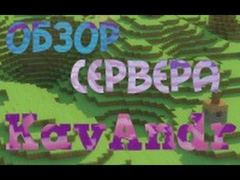 Обзор Сервера KavAndrTv №2