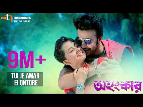 Download Tui Je Amar Ei Ontore | Shakib Khan | Bubly | Imran Mahmudul | Mimi | Ohongkar Bengali Movie 2017 HD Mp4 3GP Video and MP3