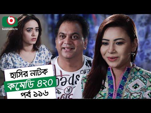 Dom Fatano Hashir Natok | Comedy 420 | EP - 116 | Mir Sabbir, Ahona, Siddik, Chitrolekha Guho, Alvi