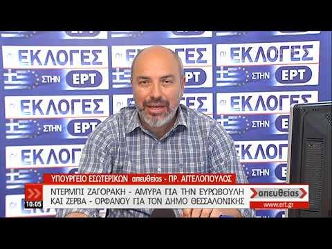 Ντέρμπι Ζαγοράκη-Αμυρά για την Ευρωβουλή και Ζέρβα-Ορφανού στη Θεσσαλονίκη |