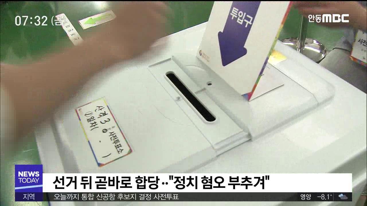 R]한국당 위성정당 꼼수도 TK부터 강행