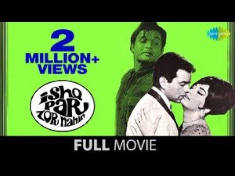 Ishq Par Zor Nahin (1970) | Full Hindi Movie | Sadhana, Dharmendra, Biswajeet