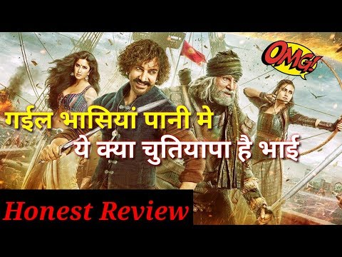 Thugs Of Hindostan Movie Review ! Aamir Khan , Amitabh Bachchan