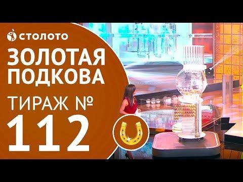 Столото представляет |  Золотая подкова - тираж №112 от 22.10.17 - DomaVideo.Ru