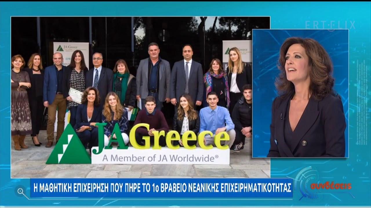 Θεσσαλονίκη: Μαθητές λυκείου…αριστεύουν στην επιχειρηματικότητα! | 21/07/2020 | ΕΡΤ