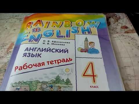 Unit 2, Step 4 / ГДЗ. Rainbow English. 4 класс. Рабочая тетрадь