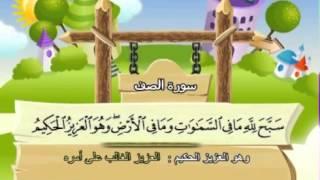 المصحف المعلم للشيخ القارىء محمد صديق المنشاوى سورة الصف كاملة جودة عالية