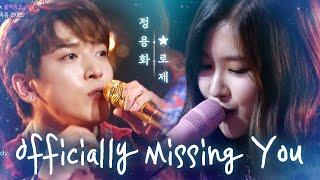 Video 로제, 정용화와 즉석 콜라보 'Officially Missing You' @박진영의 파티피플 4회 20170813 MP3, 3GP, MP4, WEBM, AVI, FLV November 2017