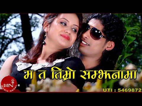 Ma Ta Timro Samjhanama by Kulendra BK Pratikshya Malla