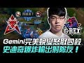 HKA vs GRX Gemini完美蛻變怒取四殺 史迪奇爆炸輸出射隊友!Game2   2018 LMS夏季賽精華 Highlights