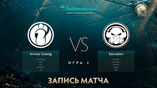IG vs Execration, The International 2017, Групповой Этап, Игра 2