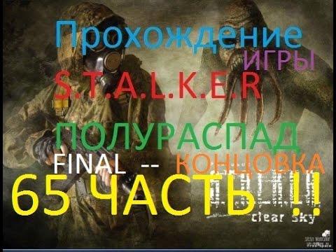КОНЦОВКА ИГРЫ - С.Т.А.Л.К.Е.Р. - ПОЛУРАСПАД [FINАL] - 65-Я ЧАСТЬ  - DomaVideo.Ru