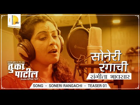 Video Soneri Rangachi Teaser 01 Marathi Film Tu.Ka.Patil 2017 download in MP3, 3GP, MP4, WEBM, AVI, FLV January 2017