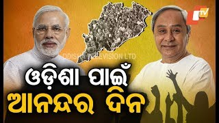 Video Cm Naveen Patnaik and  Modi Speech in Talcher MP3, 3GP, MP4, WEBM, AVI, FLV Februari 2019