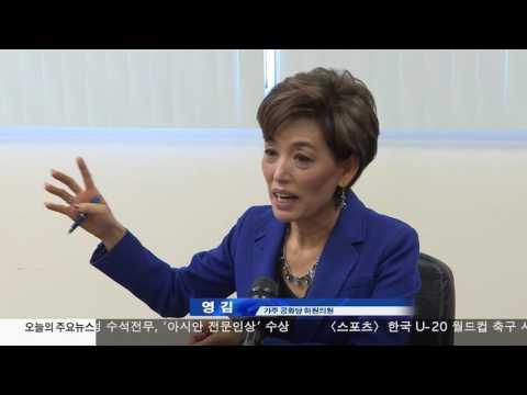 영 김 '반트럼프 정서'가 패배 원인 11.22.16 KBS America News