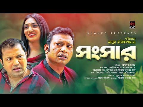 Download সংসার songsar bangla natok siddikur rahman hd file 3gp hd mp4 download videos
