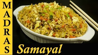 In this video we will see how to make Egg Fried Rice in Tamil. Egg fried rice recipe is very easy to make and yields a restaurant style dish. This fried rice in in the indian style and features beautiful separated grains of rice along with crispy vegetables and scrambled and  seasoned eggs. The secret in making perfect fried rice lies in getting the rice cooked to the proper consistency. The grains of rice should be cooked just right, if overcooked the rice will lose all the texture and become mushy. Also for adjusting the spiciness of the fried rice you black pepper powder this will give a nice smell and taste to the fried rice.Friends please do try this Egg Fried rice recipe at home and amaze everyone with this awesome recipe. After you make this recipe at home you will never buy fried rice from hotels again. Also please do share your feedback about the recipe in the comments below. All the best and happy cooking!!.For detailed Egg Fried Rice Recipe please visithttp://www.steffisrecipes.com/2017/06/egg-fried-rice-recipe.html