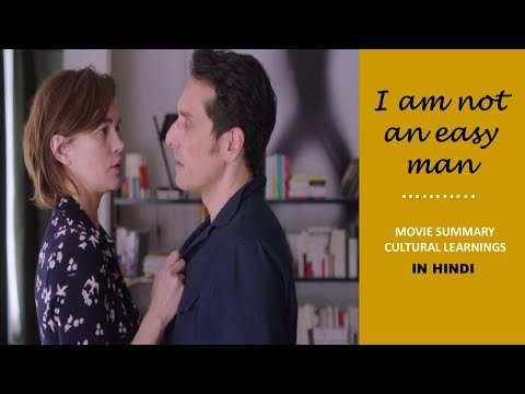 I Am Not an Easy Man - France (2018) Movie Summary in Hindi & Cultural Learning.