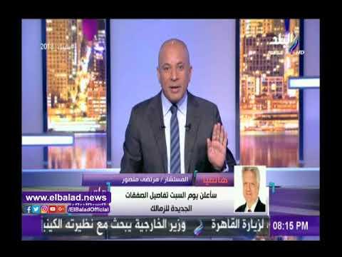 مرتضى منصور عن توقيع عبد الله السعيد للأهلي: مسؤولون كبار بالدولة طلبوا مني عدم التعليق
