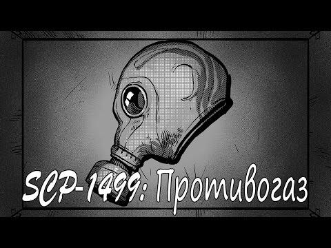 SCP-1499: Противогаз