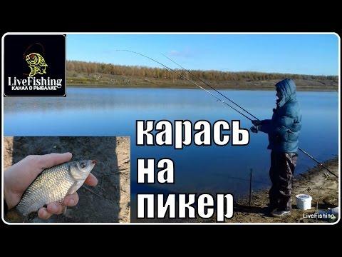 рыбалка на пикер для начинающих