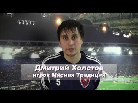 Дмитрий Холстов