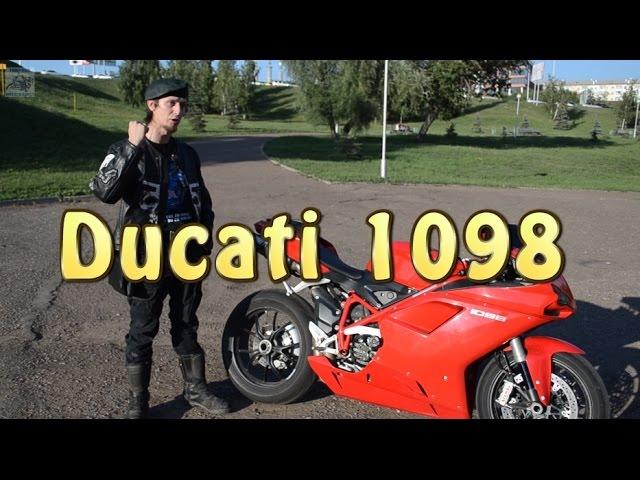 Большой видеообзор Ducati Superbike 1098
