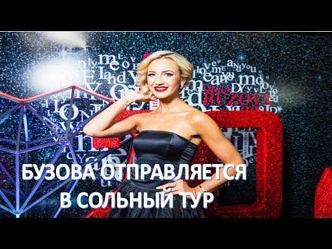 БУЗОВА ОТПРАВЛЯЕТСЯ В СОЛЬНЫЙ ТУР  (27.05.2017) - DomaVideo.Ru