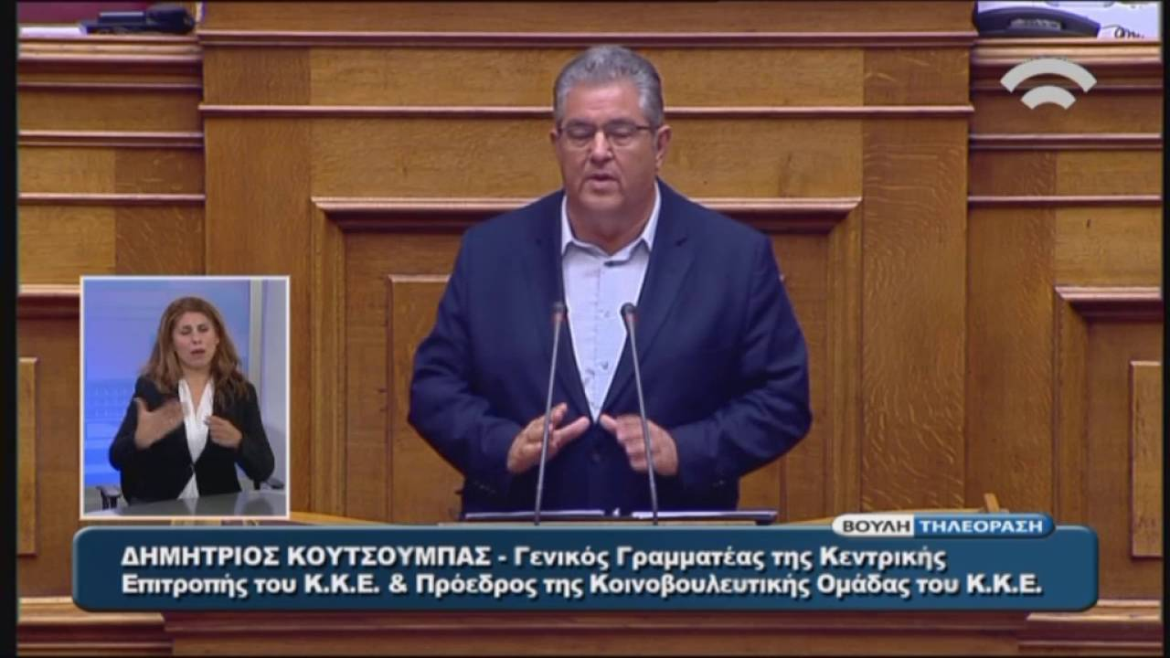 Δ.Κουτσούμπας(Γ.Γ.ΚΚΕ)(Αναλογική εκπρ.των πολιτικών κομμάτων)(21/07/2016)