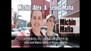 Michin Alex and Seoul Mafia head to Busan for summer vacation!미친 알렉스와 서울 마피아가 부산 여행 떠나요!Their first stop is Ibagu-gil ~ a scenic read in the city that leads to a beautiful overlook and a pretty neat cafe. And they fail pretty hard at trying to speak with a Busan accent.부산에 도착하자마자 첫 목적지로 출발합니다: 이바구길! 올라가면서 부산 사투리를 (잘 못) 배워요 ㅠㅠThere's still so much more on this trip, including seafood, shopping, surfing...and more seafood ~ Stay tuned for more videos!이번 부산 여행 너어어어무 재밌었어요! 서핑도 하고 맛있는 회도 조개구이도 먹고...부산 소주...쇼핑... 새로운 동영상들을 기대하세요!Seoul MafiaYT: https://www.youtube.com/seoulmafiaIG:  seoulmafia미국친구 Michin Alexwww.alexsigrist.comInstagram: MiChinAlexTwitter: MiChinAlexSnapchat: MiChinAlexFacebook: fb.me/MigukChinguAlexBG 음악: Eric Nam - 유후 (You, Who?) [Instr.]