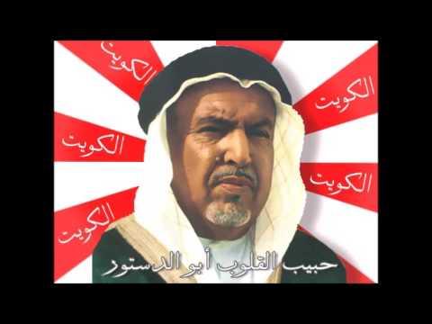 ذكرى اقرار الدستور الكويتي