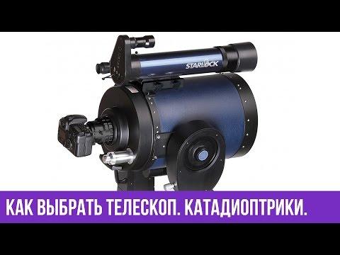 телескоп для начинающих как выбрать бани начинается