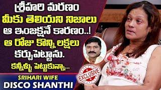 Video శ్రీహరి మరణం వెనుక నిజాలు | Actress Disco Shanthi About Hero Srihari Incident | Telugu World MP3, 3GP, MP4, WEBM, AVI, FLV Februari 2019