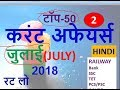 जुलाई 2018 करेंट अफेयर्स | TOP 50 CURRENT AFFAIRS 2018 | JULY 2018 Current Affairs in Hindi
