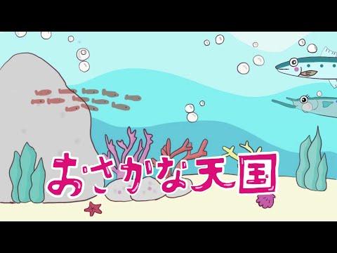 おさかな天国【子供に人気の食育・知育ソング】 видео