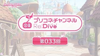 Video プリコネチャンネルRe:Dive 第33回 MP3, 3GP, MP4, WEBM, AVI, FLV Maret 2018