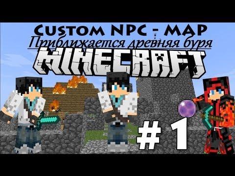 Minecraft - Приближается Древняя Буря - Часть 1 (В поисках Некроманта!)