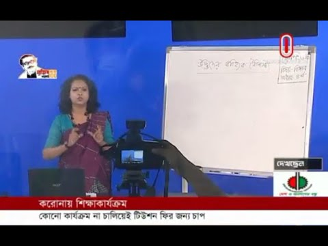 Educational activities in Corona situation (09-07-2020)Courtesy:Independent TV
