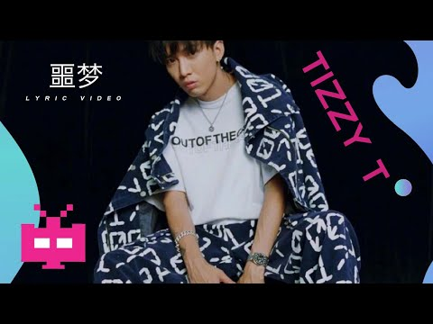 ⚡️Tizzy T ⚡️ 噩梦  💭【 LYRIC VIDEO 】