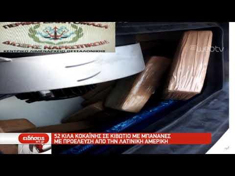 52 κιλά κοκαΐνης σε κιβώτιο με μπανάνες με προέλευση από την Λατ Αμερική | 03/08/2019 | ΕΡΤ