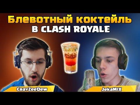 ДУЭЛЬ НА ЖЕЛАНИЕ   СrayZeeDew vs JekaMIX   Блевотный коктейль   Клеш Рояль