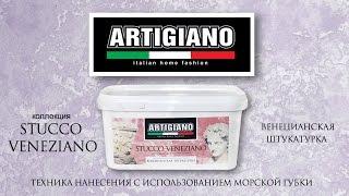видео Stucco veneziano. Техника нанесения с использованием морской губки.
