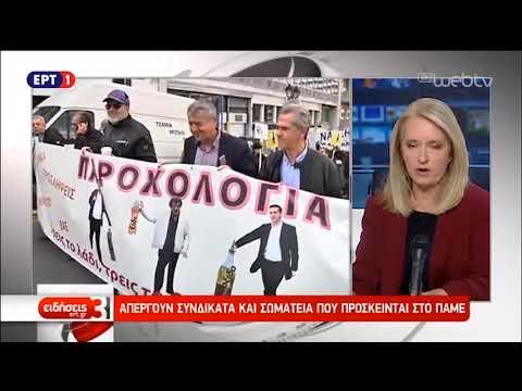 Υπολειτούργησαν οι φορείς του Δημοσίου λόγω της 24ωρης απεργίας της ΑΔΕΔΥ | 14/11/18 | ΕΡΤ