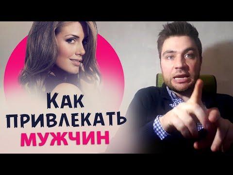 Как привлекать мужчин и не позориться - DomaVideo.Ru