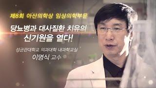 [제8회 아산의학상 임상의학부문]  당뇨병과 대사질환 치유의 신기원을 열다! 미리보기