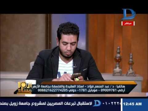 """أستاذ بجامعة الأزهر عن """"مولانا"""": هل قدم الإسلام هؤلاء المشايخ على أنهم يقتدى بهم؟"""