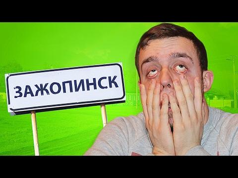 ОБЗОР: ГОРОД, В КОТОРОМ ТЫ ЖИВЕШЬ!!! онлайн видео