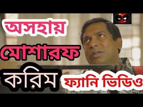 হাসতে হবেই ১০০%    Mosharraf Karim Funny Video    Mosharaf Korim Natok    HD Comedy Natok Clip 2018