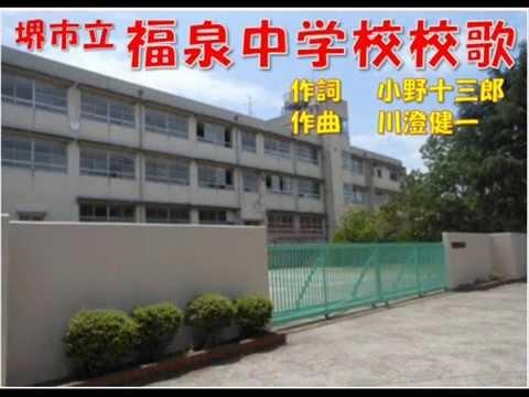 【初音ミク】堺市立福泉中学校校歌