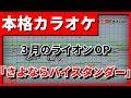 【カラオケ】3月のライオンOP「さよならバイスタンダー」(YUKI)